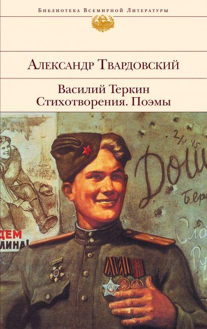Василий Теркин. Стихотворения. Поэмы - фото 1