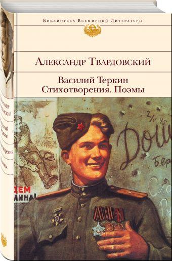 Василий Теркин. Стихотворения. Поэмы Твардовский А.Т.