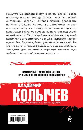 Бандитская муза Владимир Колычев