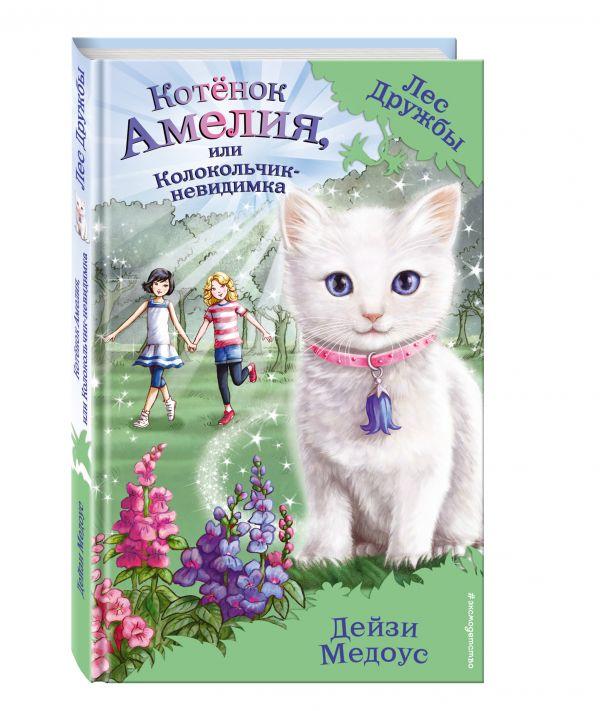 Котёнок Амелия, или Колокольчик-невидимка (ПР) Медоус Д.