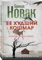Новак Б. - Ее худший кошмар' обложка книги