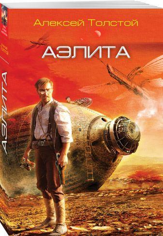 Алексей Толстой - Аэлита обложка книги