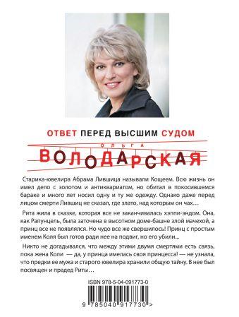 Ответ перед высшим судом Ольга Володарская