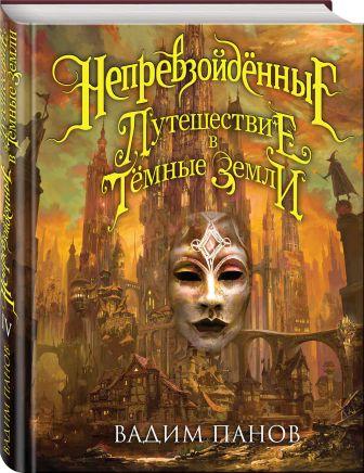 Вадим Панов - Непревзойдённые. Путешествие в Тёмные Земли обложка книги