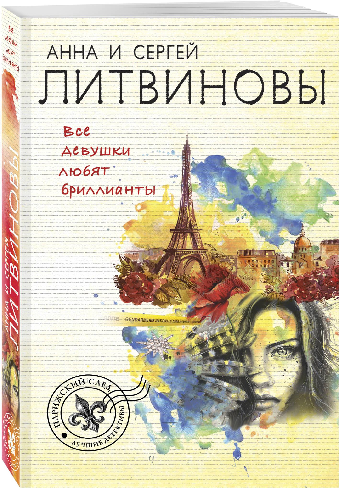 Анна и Сергей Литвиновы Все девушки любят бриллианты свитшот print bar анна умница и красавица