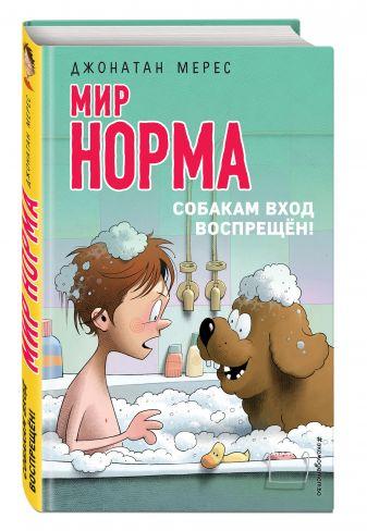 Джонатан Мерес - Собакам вход воспрещён! (выпуск 7) обложка книги
