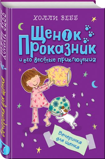 Холли Вебб - Вечеринка для щенка (#4) обложка книги
