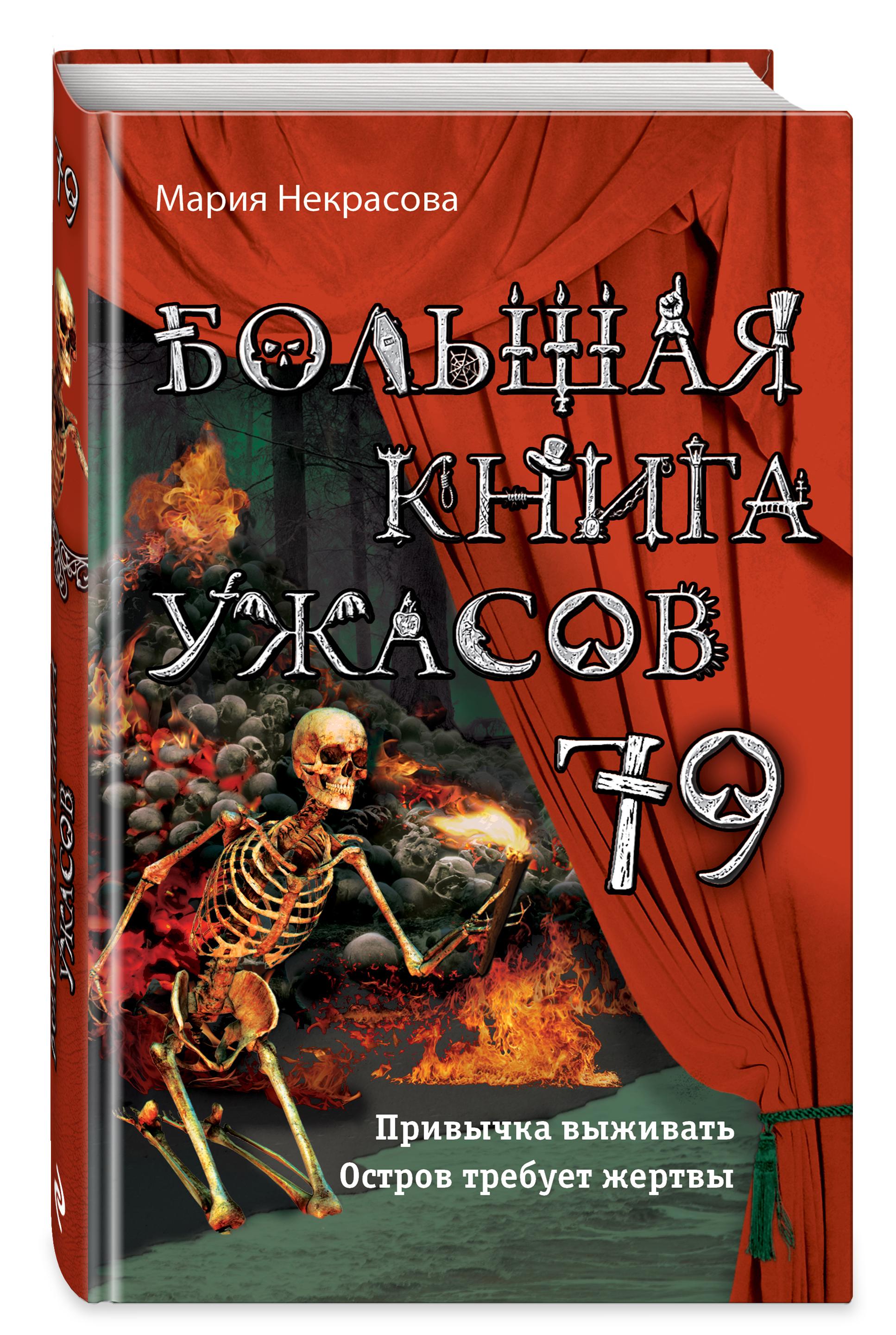 купить Некрасова М.Е. Большая книга ужасов 79 по цене 340 рублей
