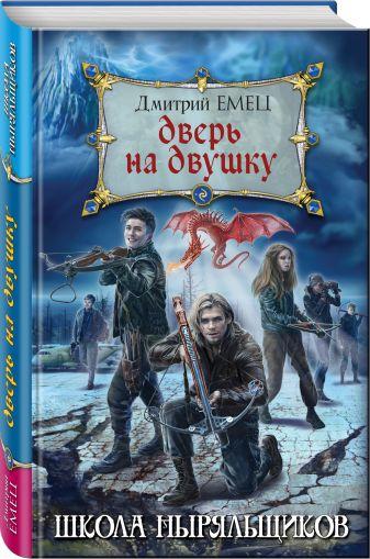 Дмитрий Емец - Дверь на двушку обложка книги