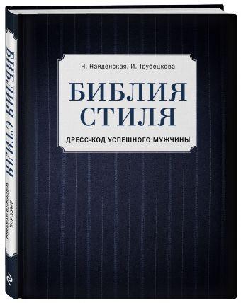 Библия стиля. Дресс-код успешного мужчины (новое оформление) Найденская Н.Г., Трубецкова И.А.