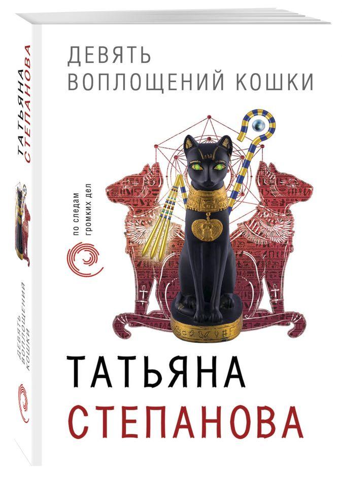 Девять воплощений кошки Татьяна Степанова
