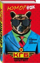 Шебаршин Л.В., Шебаршин А.Л. - КГБ шутит. Рассказы начальника советской разведки и его сына' обложка книги