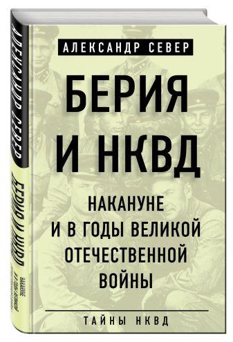 Александр Север - Берия и НКВД накануне и в годы Великой Отечественной войны обложка книги