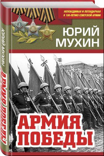 Юрий Мухин - Армия Победы обложка книги