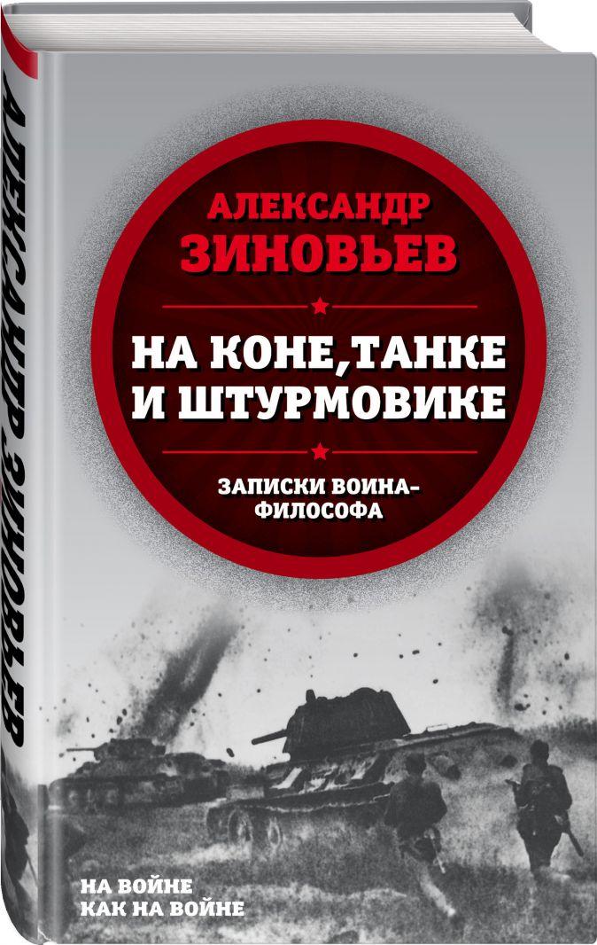 Александр Зиновьев - На коне, танке и штурмовике. Записки воина-философа обложка книги