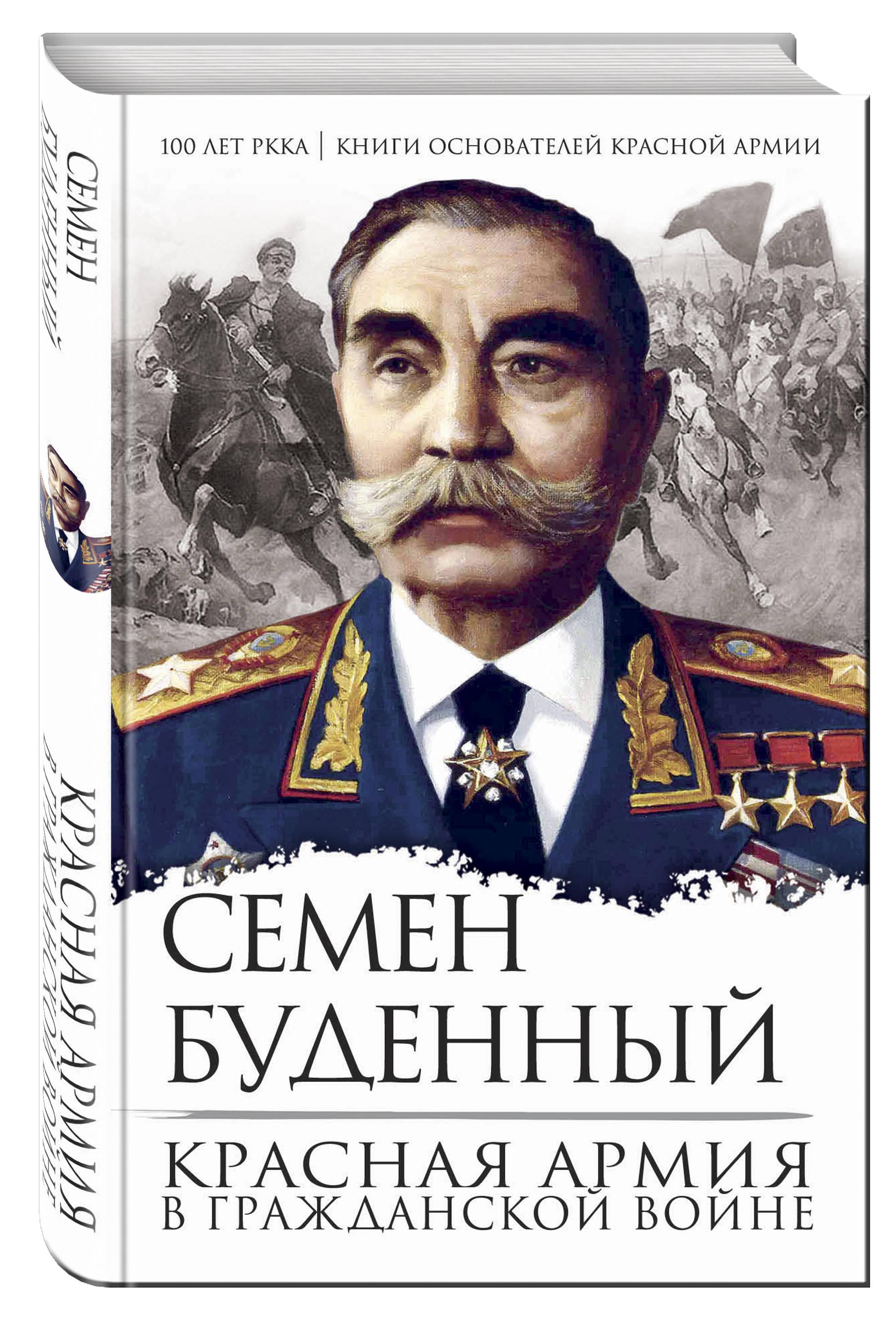 Буденный С.М. Красная армия в Гражданской войне от тайги до британских морей… почему красная армия победила в гражданской войне