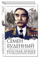 Буденный С.М. - Красная армия в Гражданской войне' обложка книги