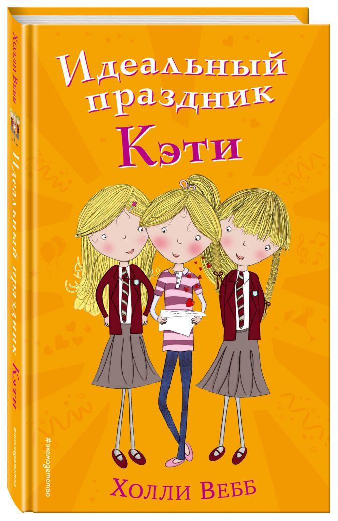 Холли Вебб - Идеальный праздник Кэти обложка книги