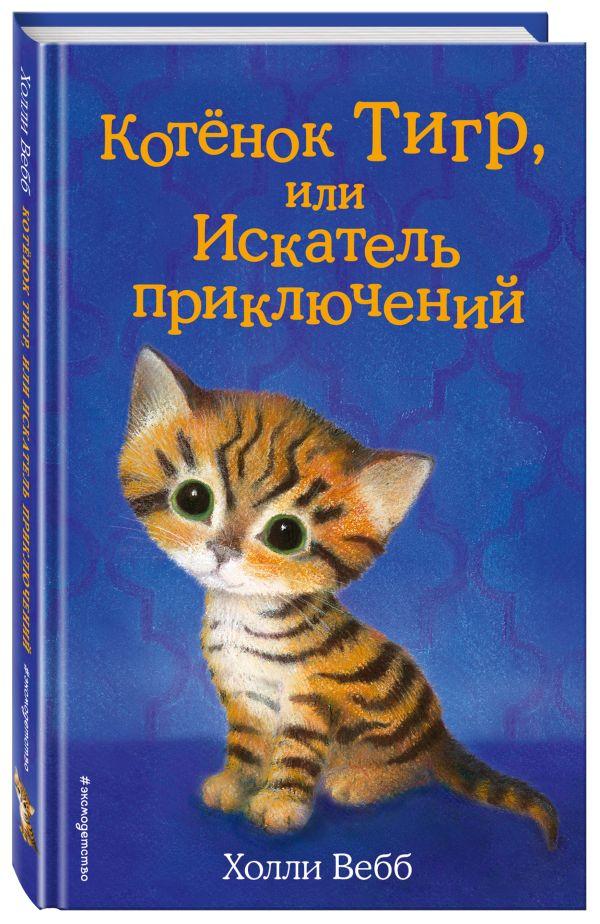 Котёнок Тигр, или Искатель приключений Тихонова А.А.
