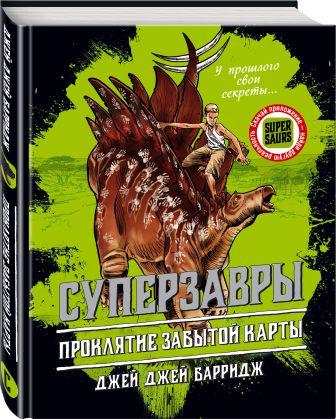 Джей Джей Барридж - Проклятие забытой карты обложка книги