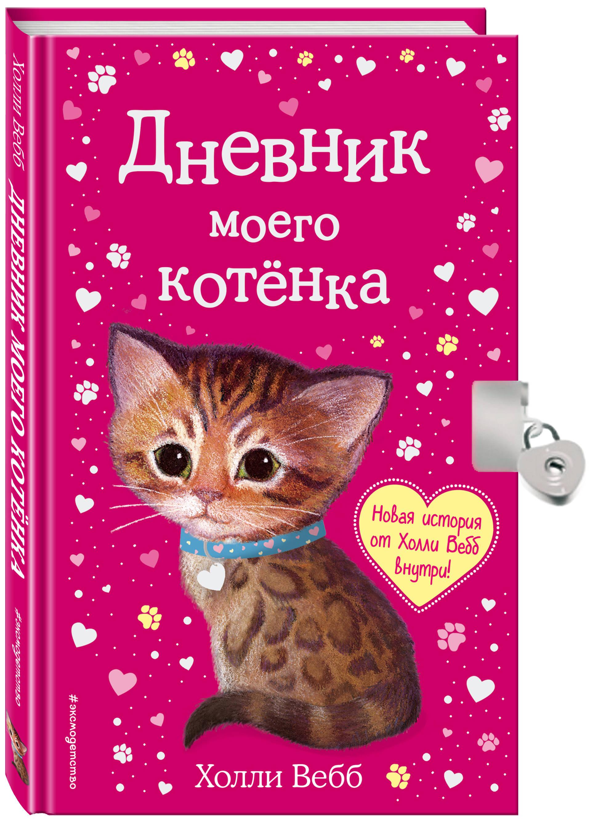 цена на Холли Вебб Дневник моего котёнка (с фигурным замочком, Китай)