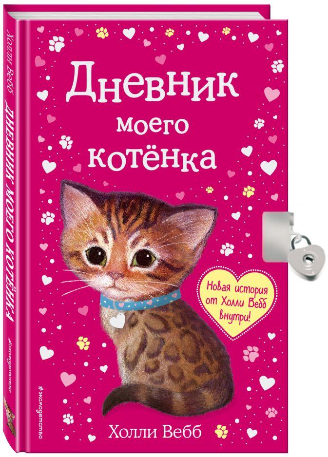 Холли Вебб - Дневник моего котёнка (с фигурным замочком, Китай) обложка книги