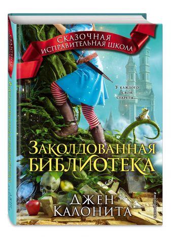 Джен Калонита - Заколдованная библиотека обложка книги