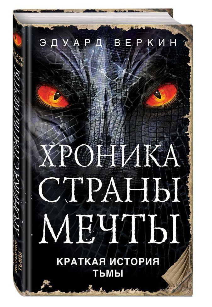 Эдуард Веркин - Краткая история Тьмы обложка книги