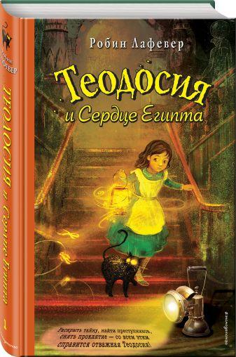 Робин Лафевер - Теодосия и Сердце Египта обложка книги