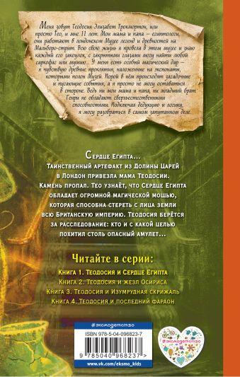 Теодосия и Сердце Египта Робин Лафевер