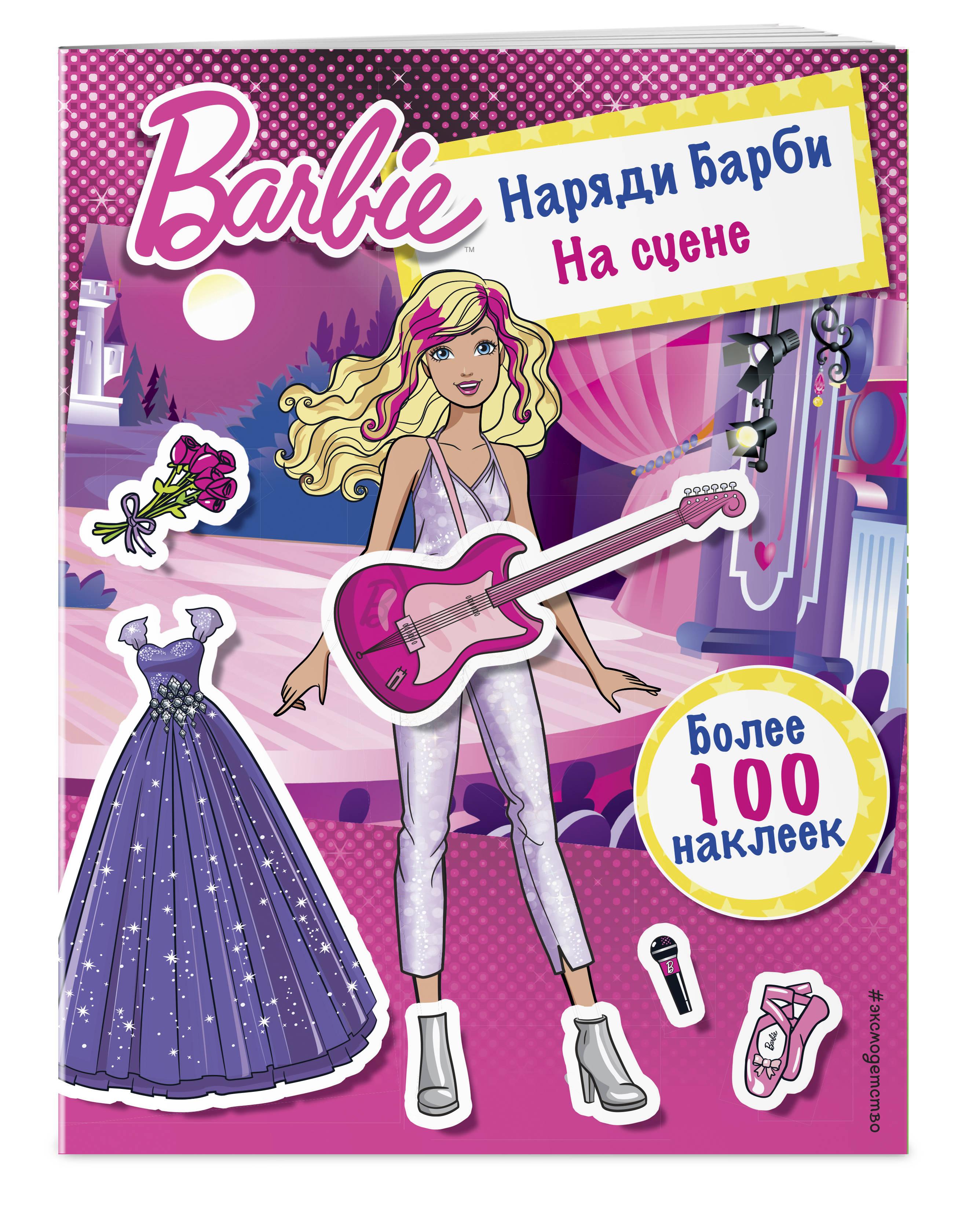 Наряди Барби: На сцене (ПР)