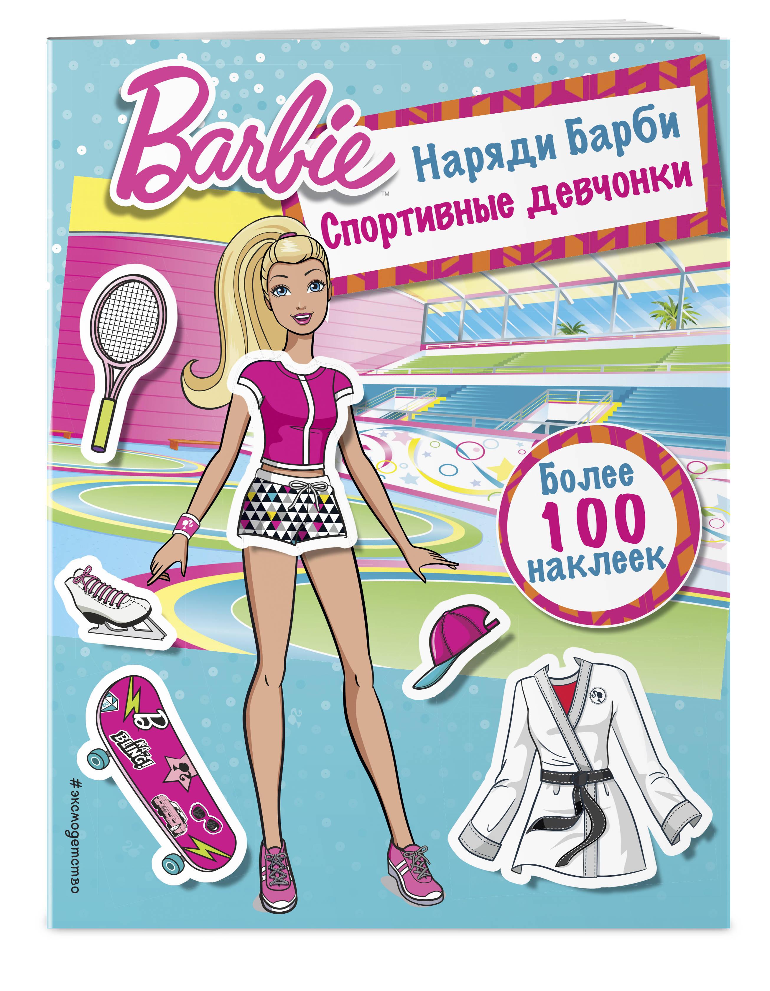 Наряди Барби: Спортивные девчонки (ПР)