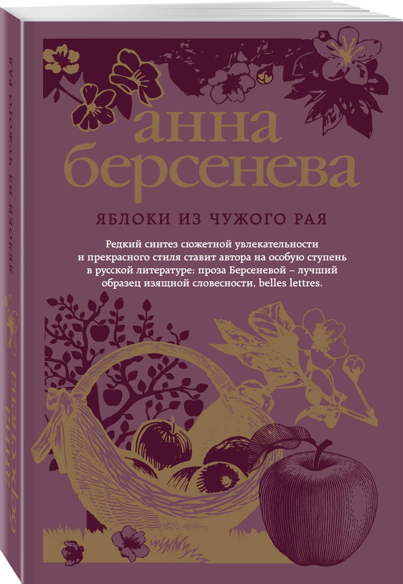 Анна Берсенева Яблоки из чужого рая анна берсенева игры сердца