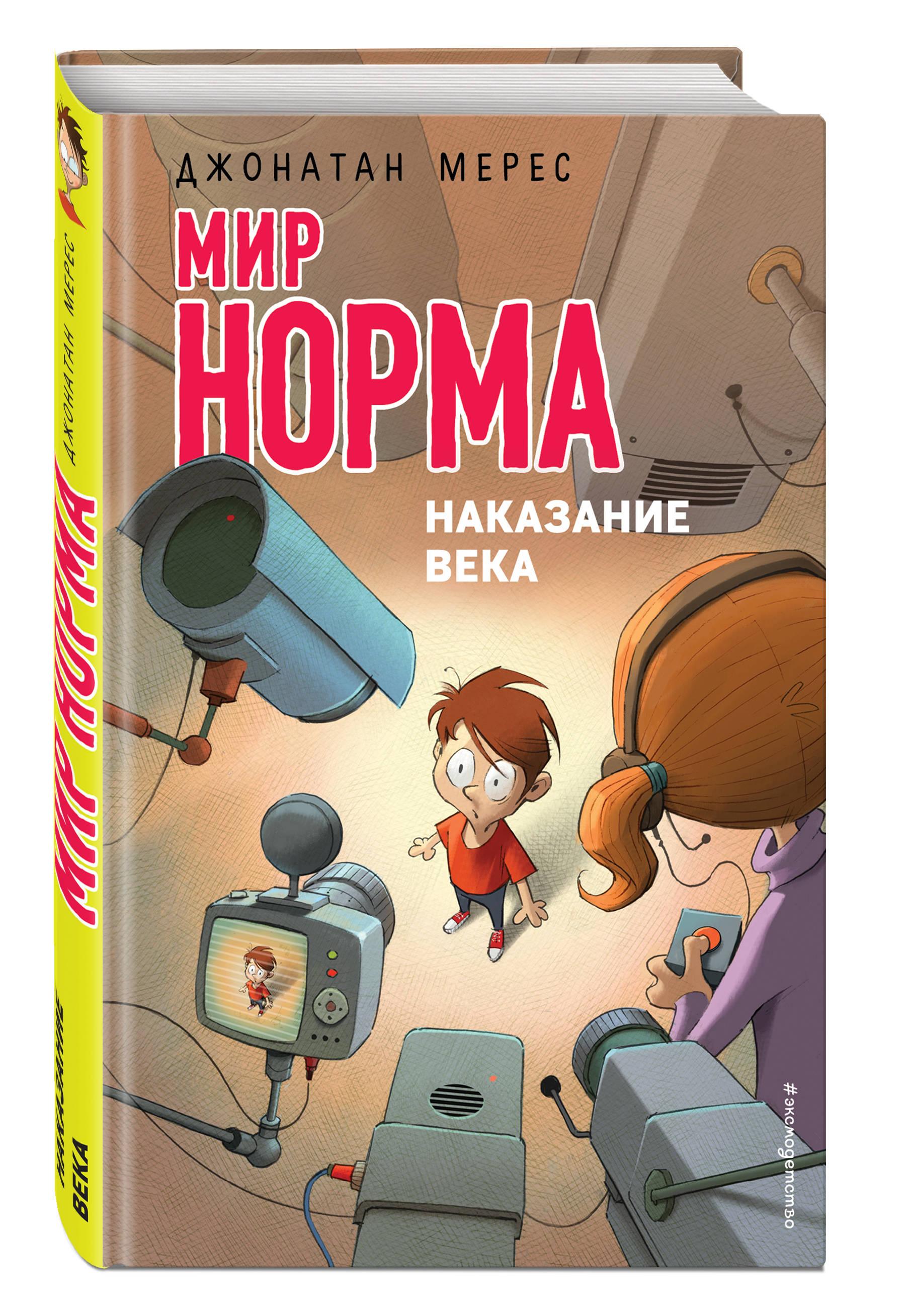 Мерес Д. Наказание века ISBN: 978-5-04-091833-1