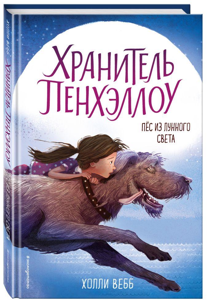 Холли Вебб - Пёс из лунного света (выпуск 1) обложка книги