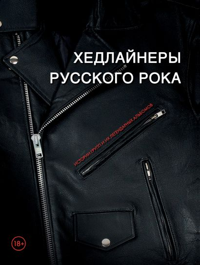 Хедлайнеры русского рока: истории групп и их легендарных альбомов - фото 1