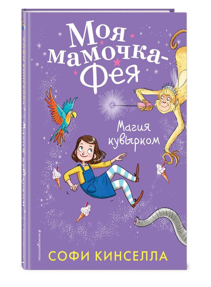Софи Кинселла - Магия кувырком обложка книги