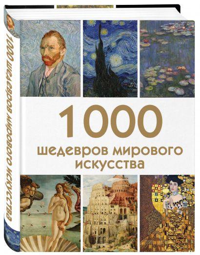 1000 шедевров мирового искусства - фото 1