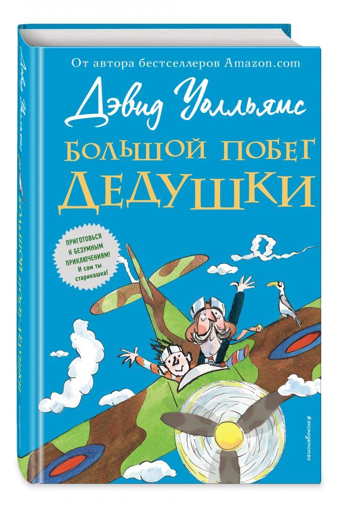 Дэвид Уолльямс - Большой побег дедушки обложка книги
