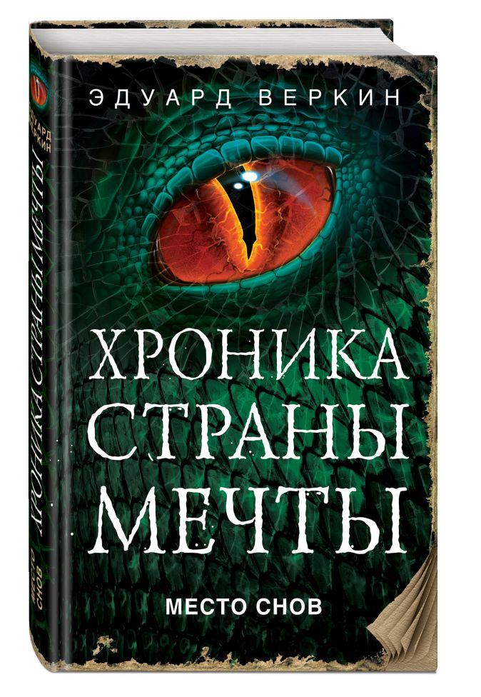 Эдуард Веркин - Место снов обложка книги