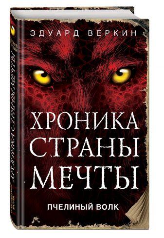 Эдуард Веркин - Пчелиный волк обложка книги