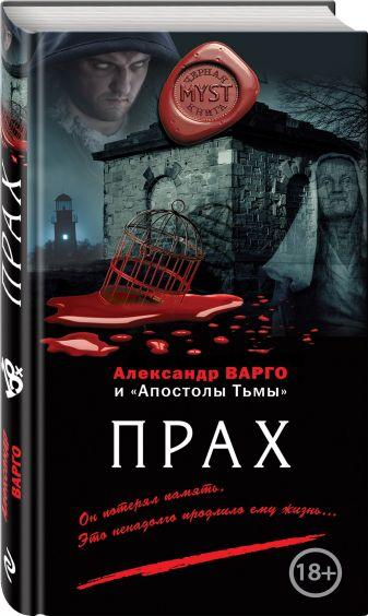 Александр Варго - Прах обложка книги