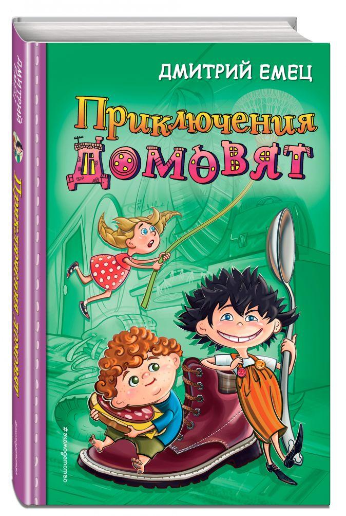 Дмитрий Емец - Приключения домовят обложка книги