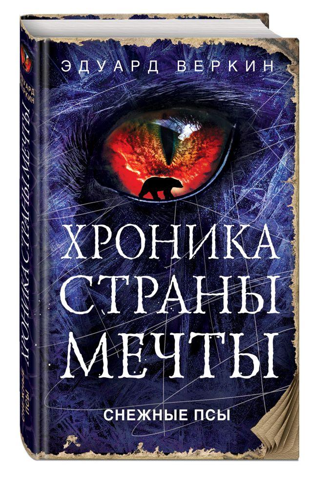 Эдуард Веркин - Снежные псы обложка книги