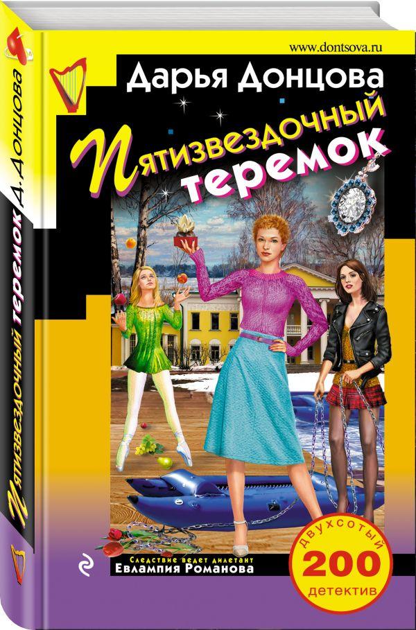 Пятизвездочный теремок Донцова Д.А.