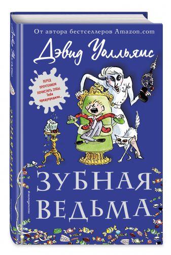 Дэвид Уолльямс - Зубная ведьма обложка книги