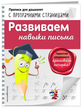 Развиваем навыки письма О. Н. Макеева
