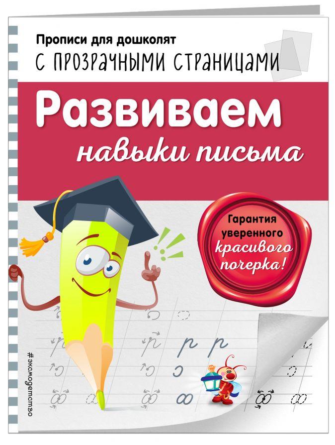 О. Н. Макеева - Развиваем навыки письма обложка книги