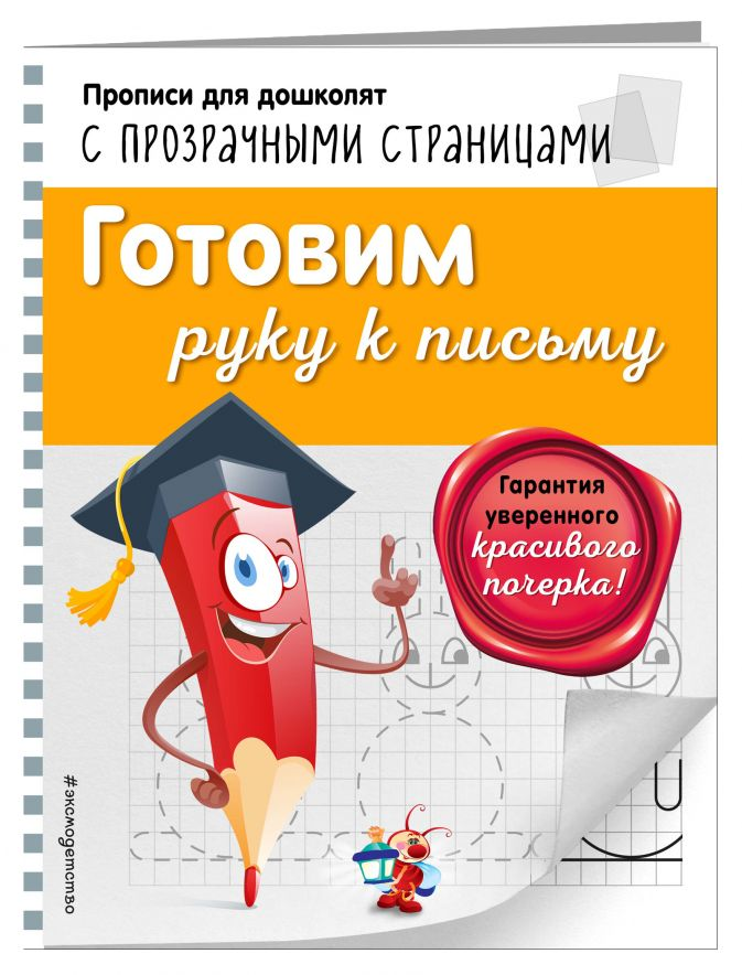 О. Н. Макеева - Готовим руку к письму обложка книги