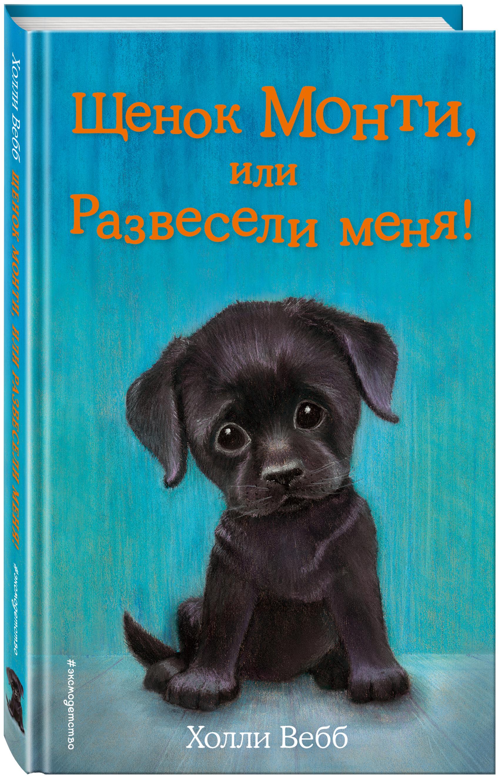 Холли Вебб Щенок Монти, или Развесели меня! (выпуск 36) вебб холли щенок рина или таинственное путешествие